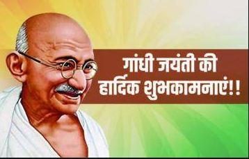 Celebrating Gandhi Jayanti  102 th